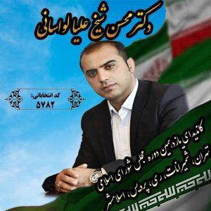 دکتر محسن شیخ لواسانی